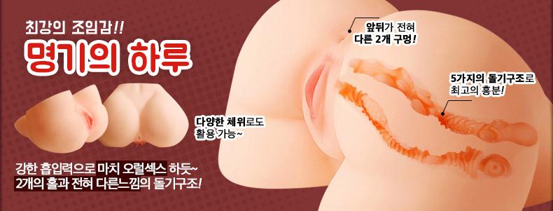 [최강의 조임감] 명기의 하루