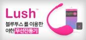 [AV 단골제품] LUSH - 러쉬 (블루투스)