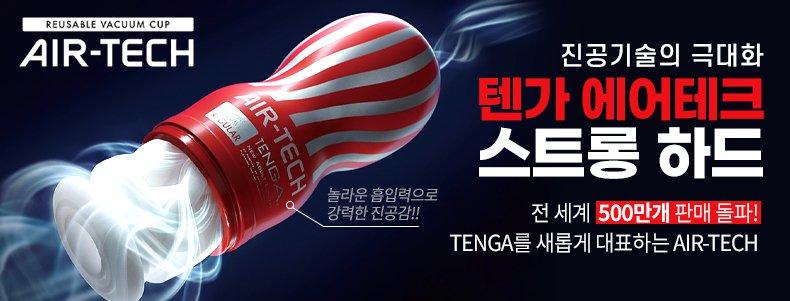 TENGA 텐가 에어테크 - 스트롱 (블랙) 하드