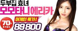 [일본 직수입] 두부집효녀 모모타니 에리카