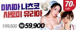 [日本正品] 치녀 간호사의 성감치료 vs 변태녀의 클리닉